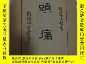 二手書博民逛書店罕見醫學小叢書:頭痛 森繁吉著,蘇儀貞譯(1939年印刷)Y96