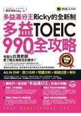 多益滿分王Ricky的全新制多益TOEIC990分全攻略:聽力攻略 閱讀攻略 模