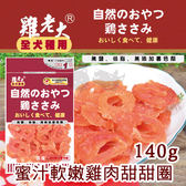 [寵樂子]《雞老大》寵物機能雞肉零食 - CBP-27 蜜汁軟嫩雞肉甜甜圈 100g / 狗零食