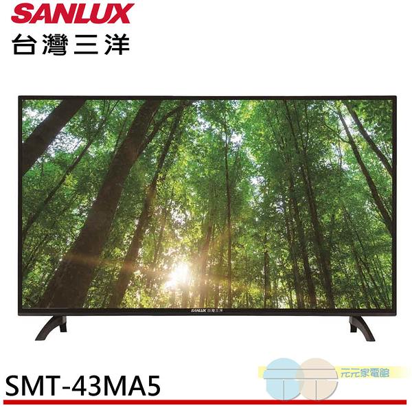 限區配送+基本安裝*SANLUX 台灣三洋 43型 液晶顯示器 SMT-43MA5不含視訊盒