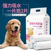 【免運】狗狗尿片寵物用品尿墊貓尿布泰迪尿不濕吸水墊加厚除臭100片