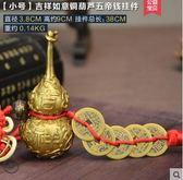 葫蘆開光銅掛件中國結裝飾品招財小號純銅風水擺件銅錢五帝錢鎮宅 法布蕾輕時尚