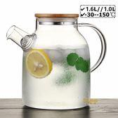 冰水壺 冰箱冰水涼茶盛白開水豆漿玻璃瓶冷水壺晾涼儲水杯1.6L
