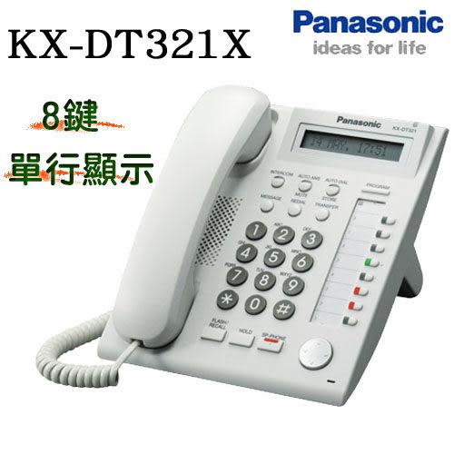【全新公司貨】國際牌Panasonic (KX-DT321X) 8Key數位單行顯示型功能話機★免持對講功能