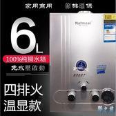 新款即熱式家用商用燃氣瓦斯熱水器強排插電池液化煤氣低免水壓啟動LXY2898【野之旅】