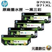 【一黑三彩 ↘15890元】HP NO.970XL+NO.971XL 原廠墨水匣 盒裝 適用X451dw X476dw X551dw X576dw