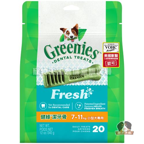 【寵物王國】Greenies健綠(薄荷)潔牙骨(12oz/340g)(小型7-11kg)-20支入
