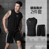 大碼健身房跑步籃球背心訓練服 夏季健身衣服男無袖速干緊身衣運動套裝 LN2908【MG大尺碼】