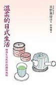 (二手書)溫柔的日式生活:增添生活色彩的趣味風俗