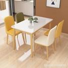 餐桌 北歐實木餐桌椅組合現代簡約小戶型桌子4人一桌六椅飯桌餐桌家用 星河光年DF