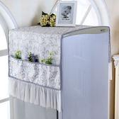 布藝蕾絲冰箱蓋布單雙開門冰柜防塵罩子簾滾筒式洗衣機蓋巾對開門 時尚潮流