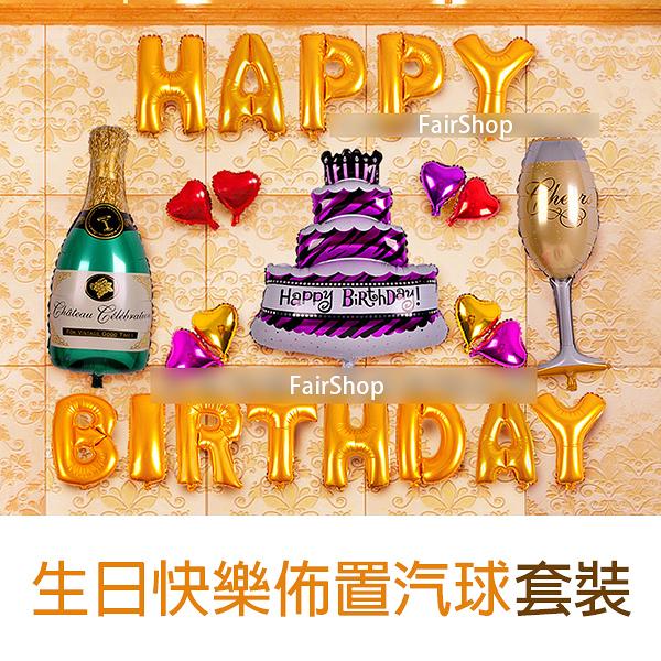 【妃凡】出清售完為止 ! 送贈品 ! 套裝版!生日快樂 布置汽球 套裝 生日派對 鋁箔氣球 造型 氣球