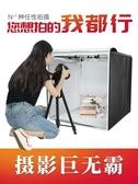 led大型攝影棚80CM白底圖拍攝道具拍照燈箱補光燈套裝柔光箱簡易便攜拍攝臺室內 YJT