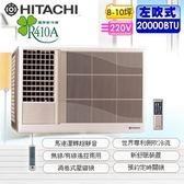 HITACHI 日立RA50TK窗型定頻單冷空調 - 左吹 RA-50TK*下單前先確認是否有貨