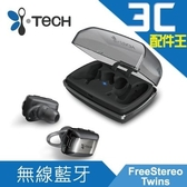 【全新出清品】i-Tech FreeStereo Twins 立體聲藍牙耳機