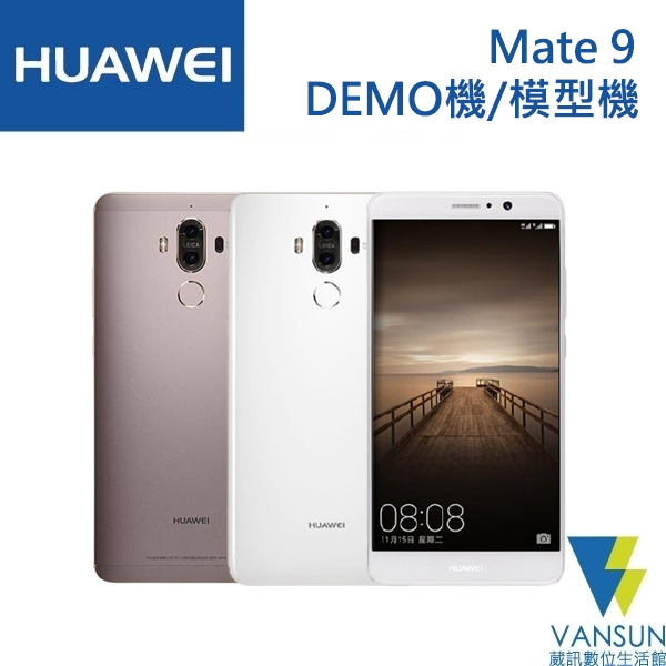 HUAWEI Mate 9 5.9吋 DEMO機/模型機/展示機/手機模型【葳訊數位生活館】