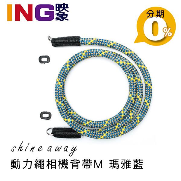 shine away 動力繩相機背帶 M號 ((瑪雅藍)) 適用微單眼 類單眼