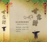 台語佛經課誦16 甘露譜 CD (音樂影片購)