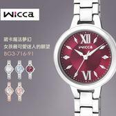 【人文行旅】NEW WICCA | BG3-716-91 時尚女錶