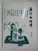 【書寶二手書T7/文學_C16】唐宋詞格律_龍沐勛