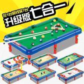 全館79折-兒童台球 運動桌面足球籃球類桌球台過家家男孩室內玩具 親子互動