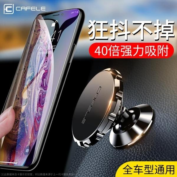 手機支架 車載手機支架汽車用品吸盤式磁力強磁鐵磁吸貼車上撐導航固定網紅