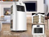 移動空調JHS JHS-A001-09KR/C 移動空調一體機單冷窗式空調立式空調冷風機igo 雲雨尚品