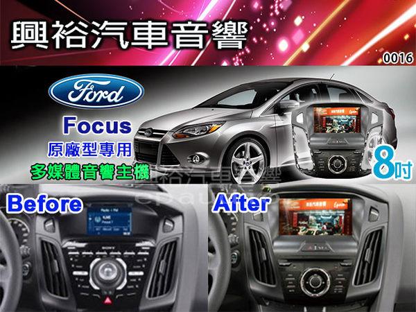 【專車專款】2013~2015年福特FORD FOCUS專用8吋DVD/USB/SD觸控螢幕主機