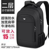 電腦包 雙背包男背包女韓版包男士商務電腦旅行包