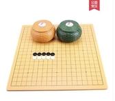 圍棋 圍棋兒童初學套裝玉石五子棋子黑白棋子圍棋棋盤學生益智入門書籍