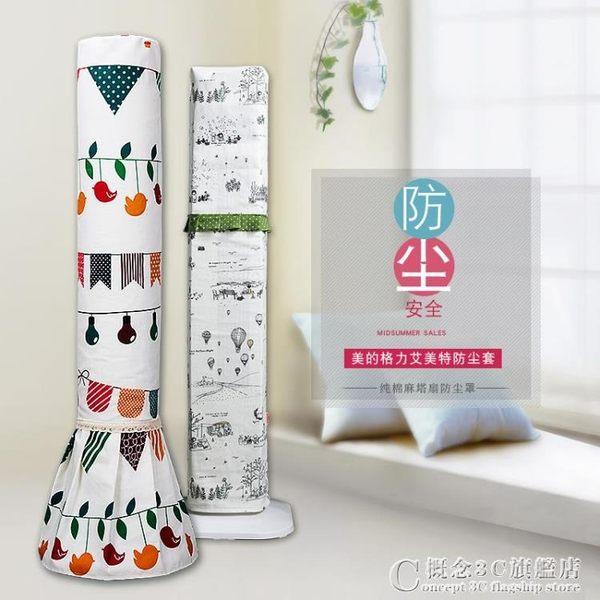 布藝棉麻塔扇罩防塵罩子美的格力艾美特圓立柱式電風扇防塵套訂做 概念3C旗艦店