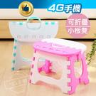便攜式折疊椅 兒童成人手提椅 塑膠小板凳...
