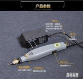 迷你小電磨鉆孔打磨拋光機電動工具雕刻字筆 BF3011『男神港灣』
