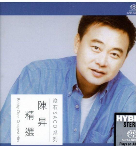 【停看聽音響唱片】【SACD】陳昇精選