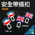 獨家$99免運【國旗造型汽車安全插扣 (...