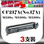 HP CF217A(NO.17A) 相容全新碳粉匣(包含全新晶片) 三支裝【適用】M130fn/M130fw/M130a