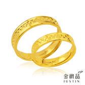 Justin金緻品 黃金對戒 戀戀癡心 男女對戒 金飾 黃金戒指 9999純金 情人對戒 結婚金飾