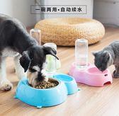 狗狗飲水器自動喂食器泰迪小狗飲水機水壺貓咪喝水器狗碗寵物用品【優惠兩天】