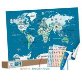 智點 中英日三語點讀貼貼世界地圖套裝(含8G點讀筆)