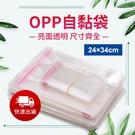 【24x34cm】OPP自黏袋 100入 超透明 自黏袋 OPP平口袋 透明袋 透明包裝袋 批發