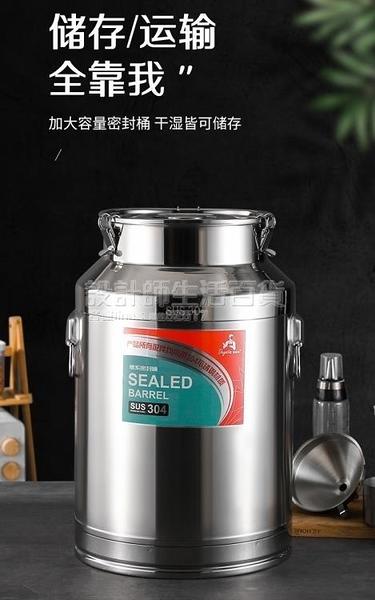 304不銹鋼密封桶 家用茶葉罐運輸桶加厚食用花生油牛奶桶酒桶油桶 NMS設計師生活百貨