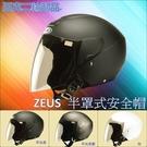 ZS-202D 安全帽 ZEUS 半罩式...