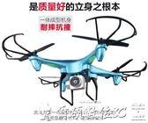 無人機遙控飛機高清專業直升機充電兒童耐摔玩具男孩飛行器無人機 【全網最低價】