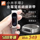 [輸碼Yahoo88抵88元]小米手環2 金屬 網織 錶帶 替換帶 腕帶 固定殼 運動 配件 OLED顯示 鋁合金