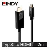 LINDY林帝 主動式USB3.1 TYPE-C To HDMI 2.0 HDR轉接線 2M