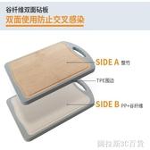 廚房防霉雙面生熟砧板刀板寶寶嬰兒輔食切菜板水果黏板分類案板QM  圖拉斯3C百貨