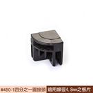 【生活采家】組合架配件#480-1四分之一圓接頭_8顆裝(適用線徑4.8mm板片)