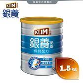 【雀巢 Nestle】金克寧銀養 保鈣配方1.5kg