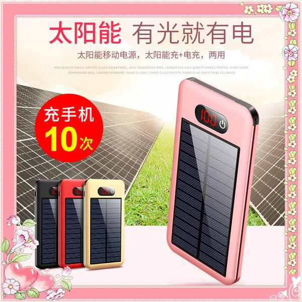 太陽能 行動電源 大容量通用蘋果7手機自帶線無線女生專用移動電源 熱銷88折