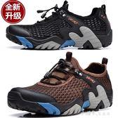 網鞋男鞋夏季男士戶外運動休閒鞋透氣網布鞋登山徒步鞋 小確幸生活館